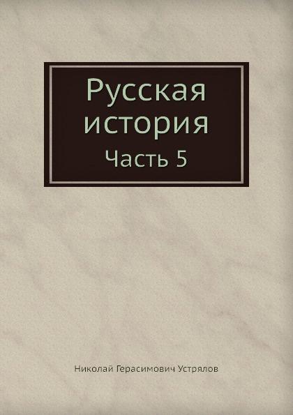 Н. Г. Устрялов Русская история. Часть 5