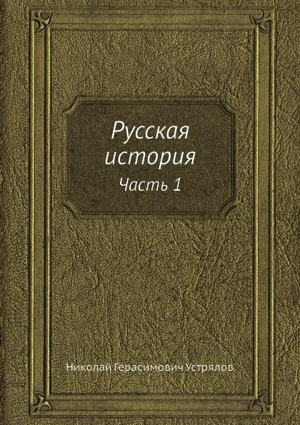 Н. Г. Устрялов Русская история. Часть 1