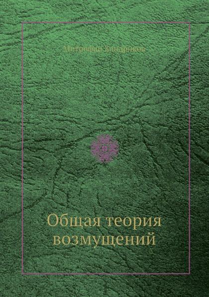 М. Хандриков Общая теория возмущений