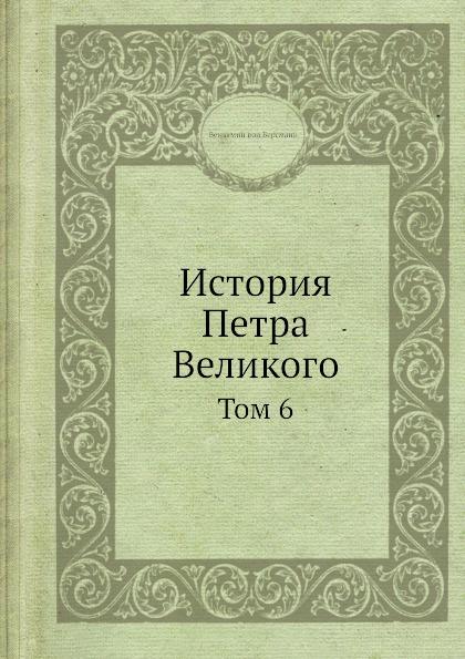 В. Бергманн История Петра Великого. Том 6