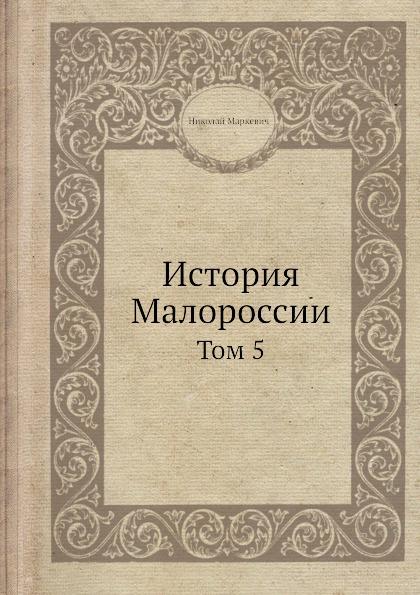 Н. Маркевич История Малороссии. Том 5
