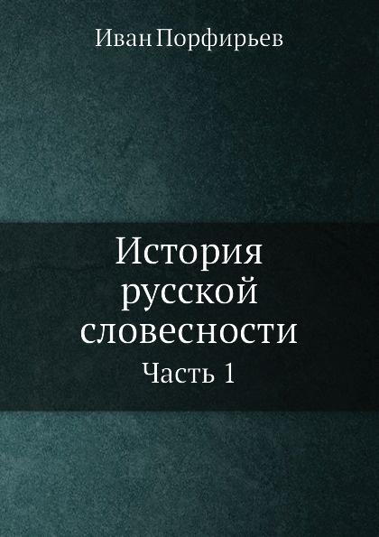 И. Порфирьев История русской словесности. Часть 1