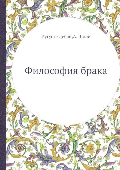 А. Дебай, А. Шиле Философия брака