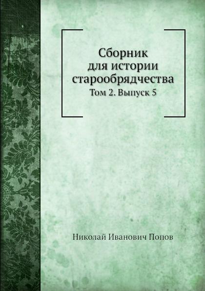 Н.И. Попов Сборник для истории старообрядчества. Том 2. Выпуск 5