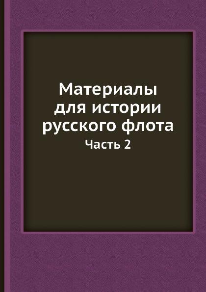 Материалы для истории русского флота. Часть 2