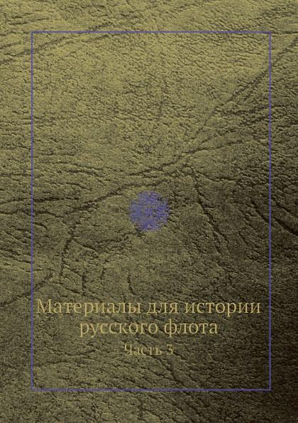 Материалы для истории русского флота. Часть 3