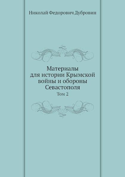 Н. Ф. Дубровин Материалы для истории Крымской войны и обороны Севастополя. Том 2