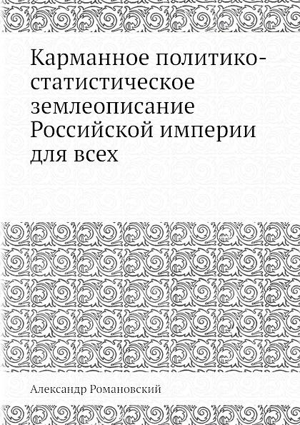 Карманное политико-статистическое землеописание Российской империи для всех