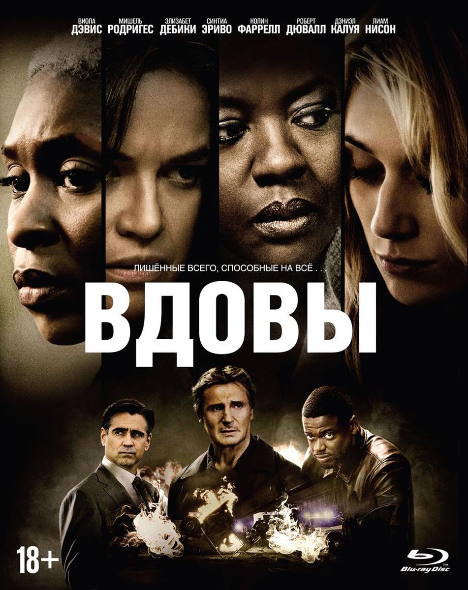 Вдовы (Blu-ray + артбук)
