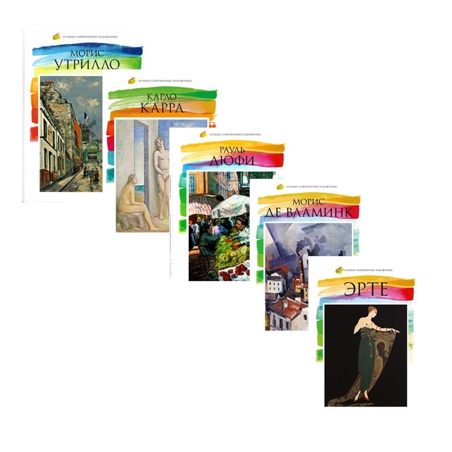 Лучшие современные художники (комплект из 5 книг)