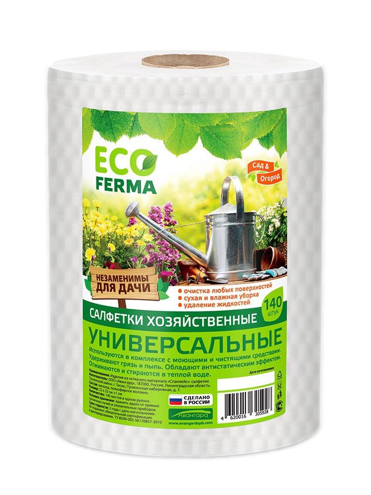 Салфетки бумажные ECO Ferma 30592 knizhki raskraski raznotsvetnaya ferma i raznotsvetnaya priroda