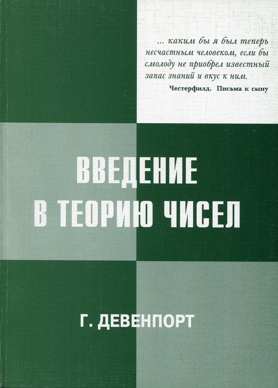 Девенпорт Г. Введение в теорию чисел в н синюков российская правовая система введение в общую теорию