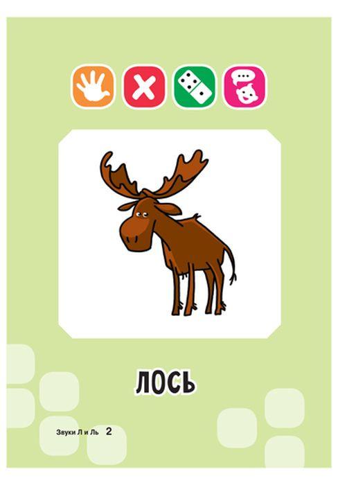 Логопедические карточки. Звуки Л и Ль. 36 карточек