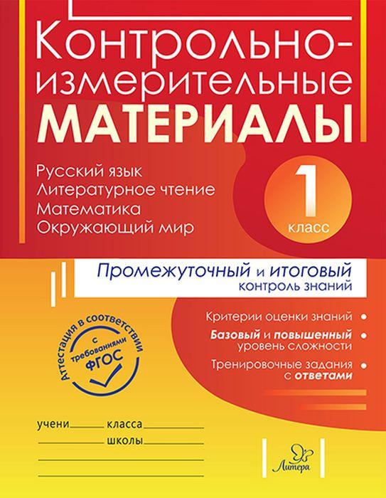 Шестакова О.В Гудым Е.Ю Русский язык, литературное чтение, математика, окружающий мир. 1 класс