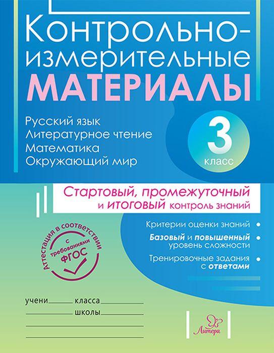 Русский язык, литературное чтение, математика, окружающий мир. 3 класс
