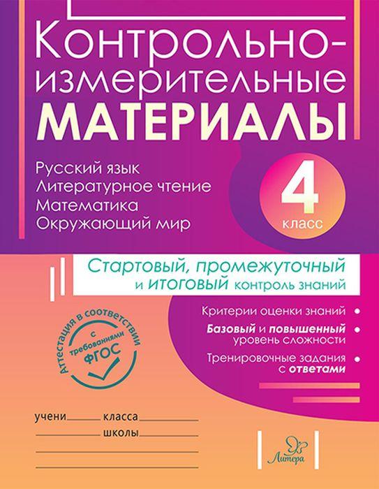 Русский язык, литературное чтение, математика, окружающий мир. 4 класс