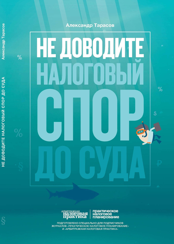 Тарасов Александр Владимирович Не доводите налоговый спор до суда юрий шабаров возражений net как продавать без возражений