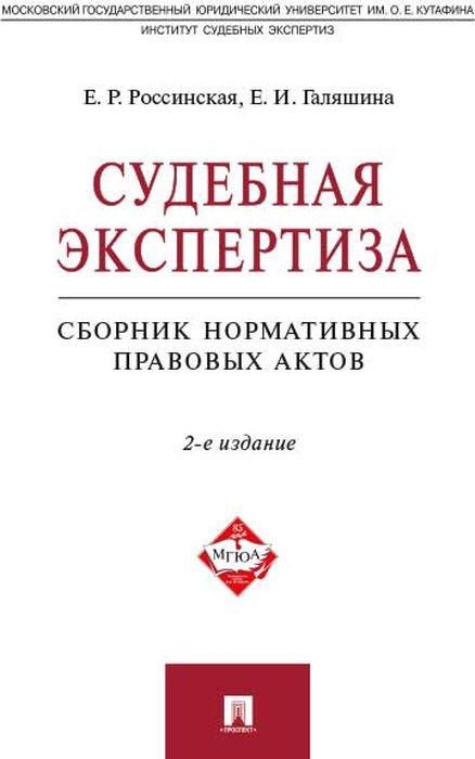Судебная экспертиза | Россинская Елена Рафаиловна, Галяшина Елена Игоревна