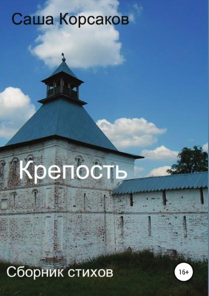 Александр Корсаков Крепость