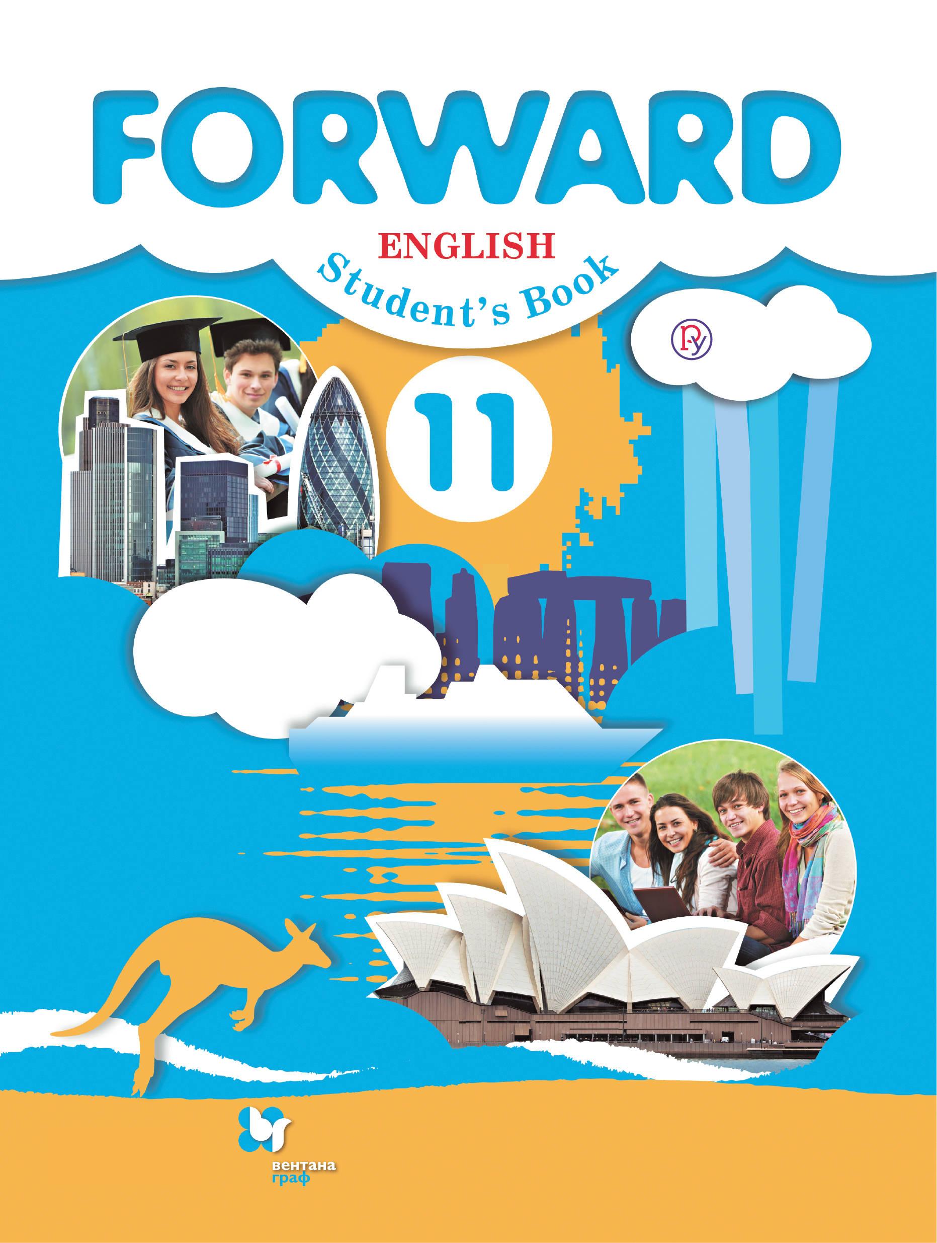 Forward English Students Book / Английский язык. 11 класс. Учебник. Базовый уровень