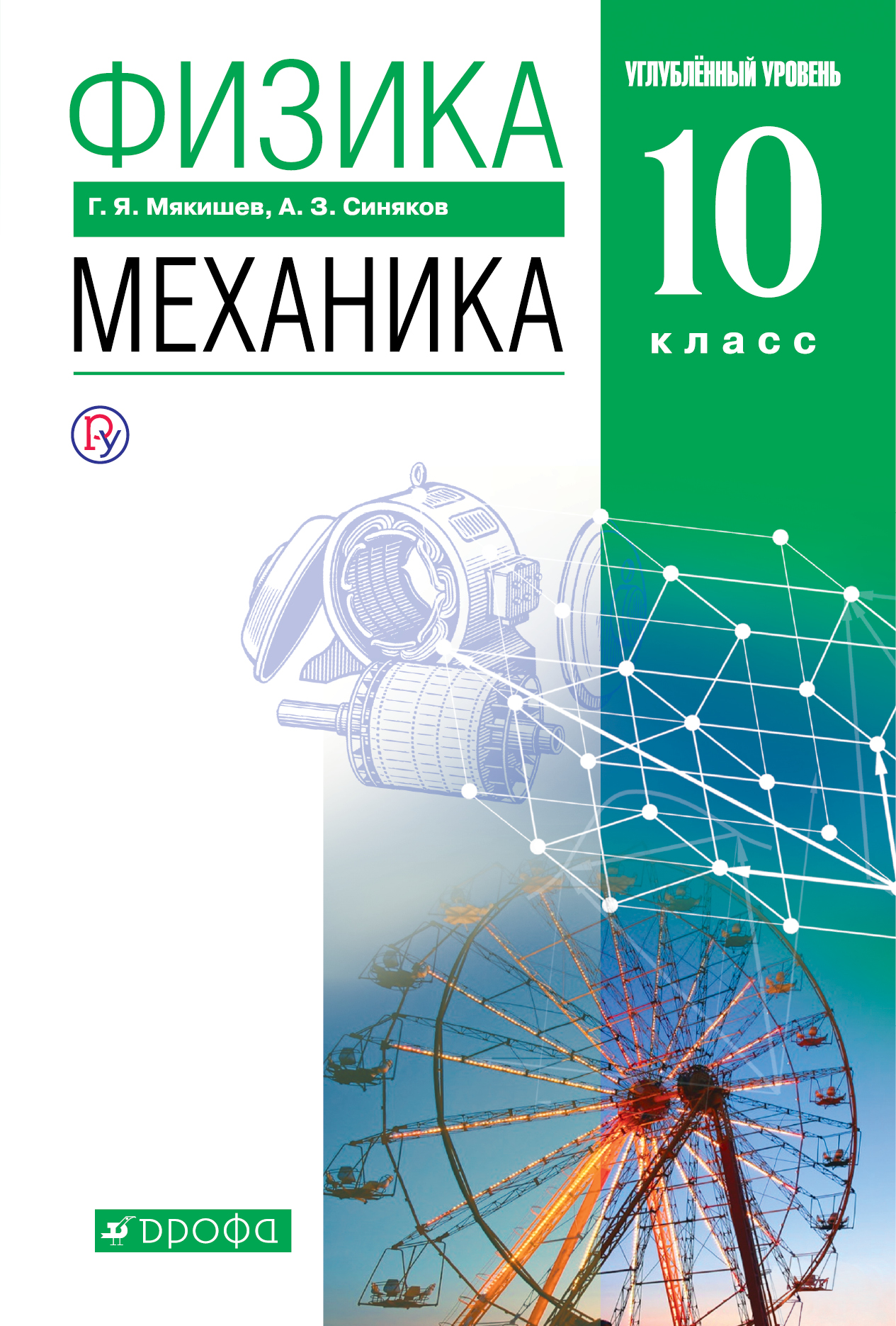 Физика. Механика. 10 класс. Учебник. Углубленный уровень, Арон Синяков,Геннадий Мякишев