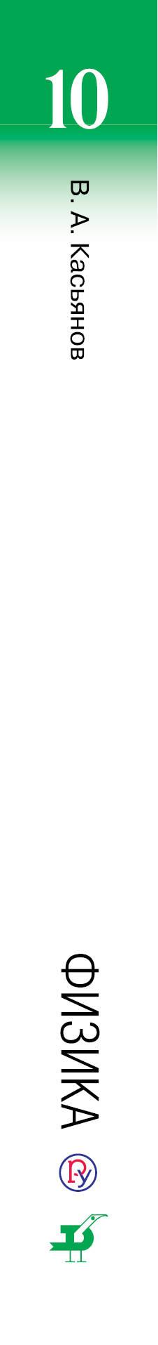 Касьянов Валерий Алексеевич. Физика. 10 класс. Углублённый уровень. Учебник. Вертикаль. ФГОС 0x0