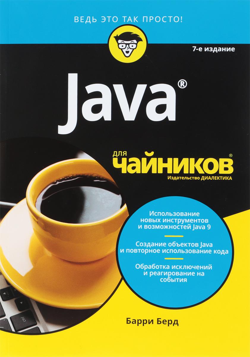 Барри Берд Java для чайников