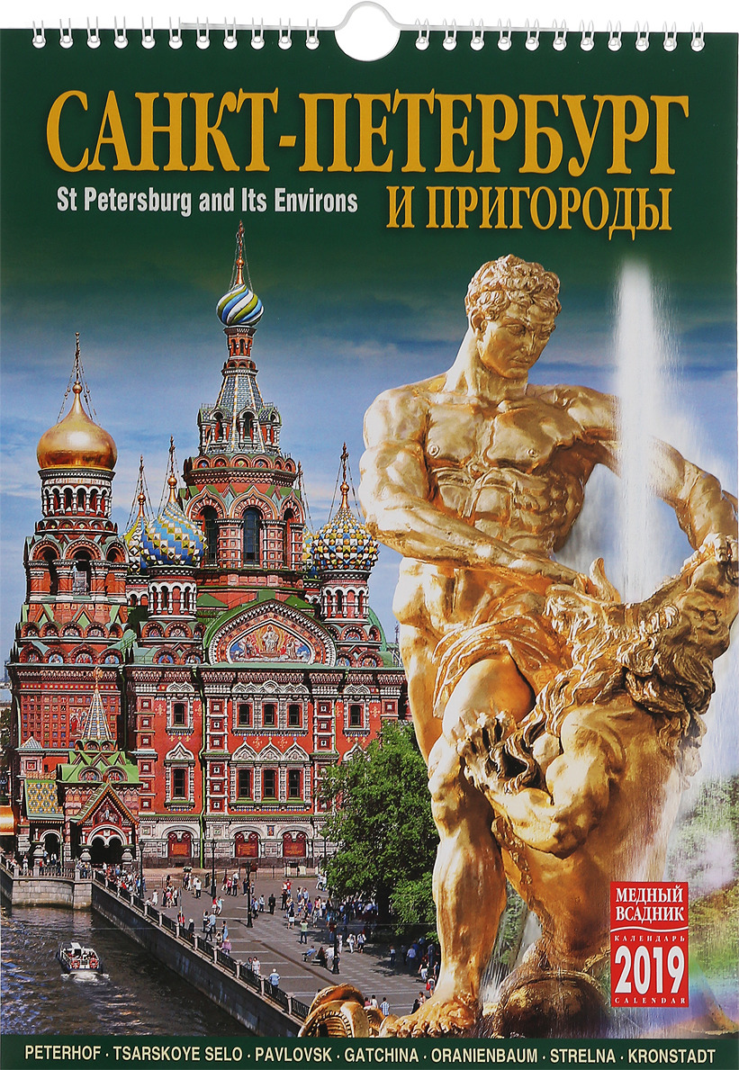 Календарь на спирали на 2019 год. Санкт-Петербург и пригороды календарь на спирали на 2019 год русь православная