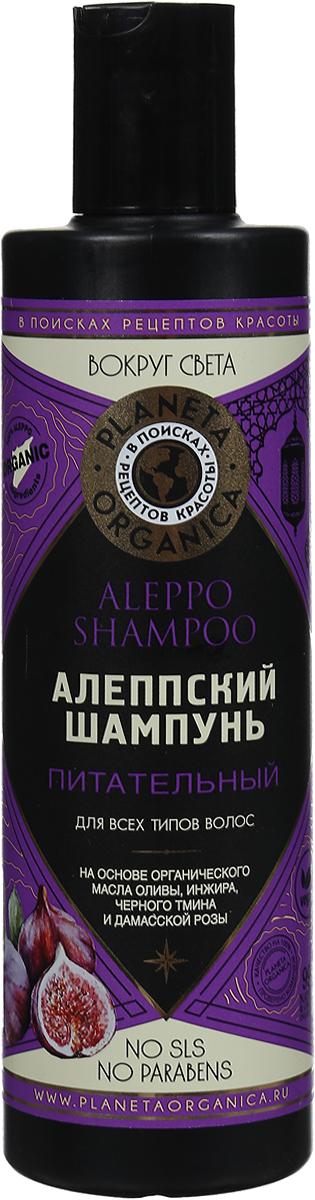 Planeta Organica Шампунь Алеппский питательный для всех типов волос,280 мл planeta organica камчатка шампунь био для волос против выпадения 280 мл