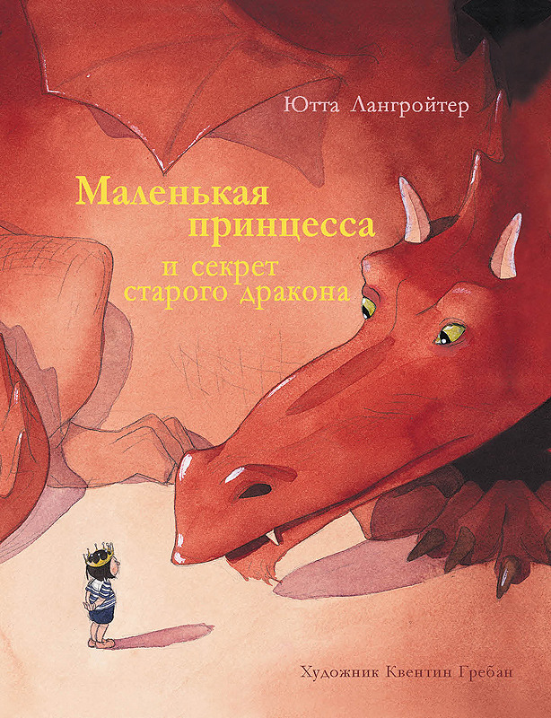 Ютта Лангройтер Маленькая принцесса и секрет старого дракона
