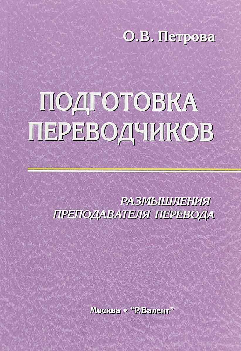 Подготовка переводчиков. Размышления преподавателя перевода | Петрова О. В.