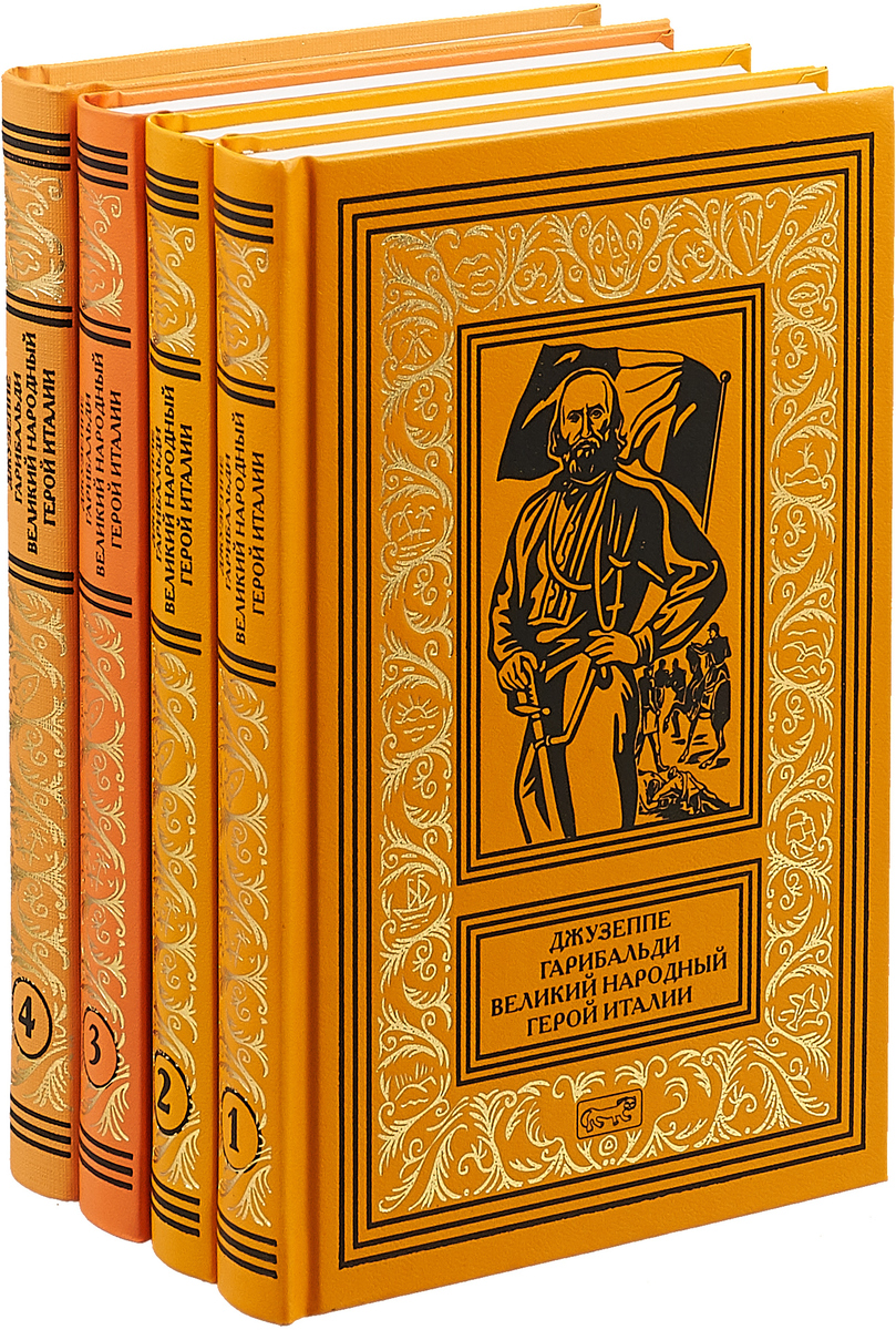 Джузеппе Гарибальди. Великий народный герой Италии. В 4 книгах (комплект)
