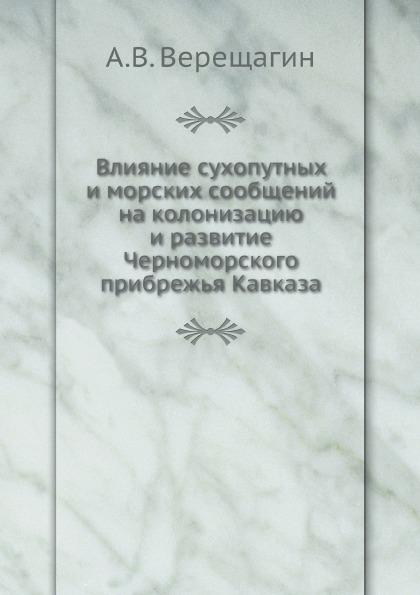 Влияние сухопутных и морских сообщений на колонизацию и развитие Черноморского прибрежья Кавказа