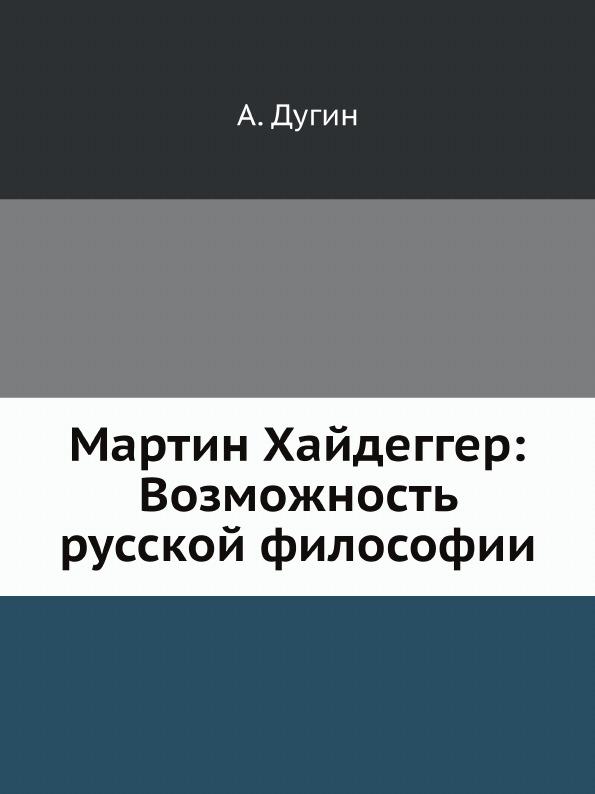А. Дугин Мартин Хайдеггер: Возможность русской философии цена 2017