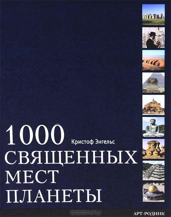 Кристоф Энгельс 1000 СВЯЩЕННЫХ МЕСТ ПЛАНЕТЫ