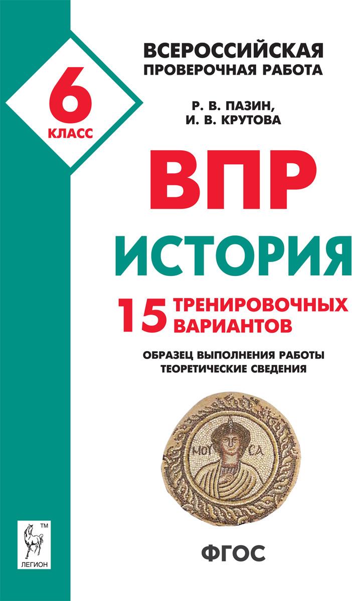 Р.В. Пазин, И.В. Крутова История. 6 класс. ВПР. 15 тренировочных вариантов