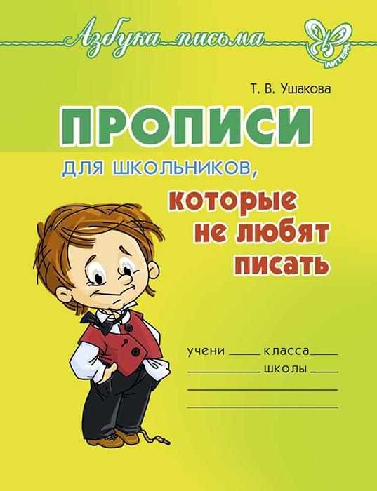 Прописи для школьников, которые не любят писать феникс прописи для школьников