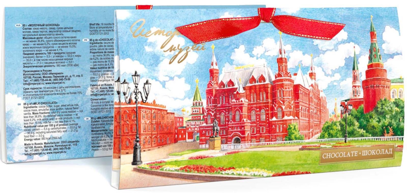 Шоколад Империал 10009035, 8510009035В основу каждого шоколадного сувенира Империал положена идея одного из памятных мест, символов, памятников или предметов искусства России. Это воплощается как в самом изделии (его форме, цветовом решении), так и в упаковке (оформление, конструкция) - такая продукция неизменно привлекает тонких ценителей с хорошим вкусом.