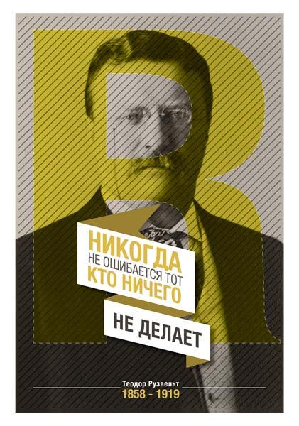 Картина Экорамка РУЗВЕЛЬТ 1 50x70 см, Холст
