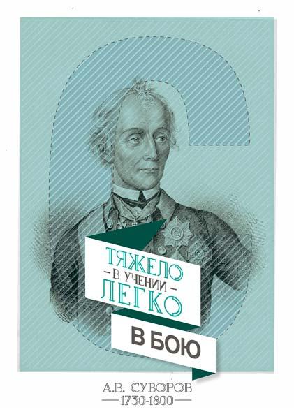 Картина Экорамка СУВОРОВ 1 50x70 см, Холст