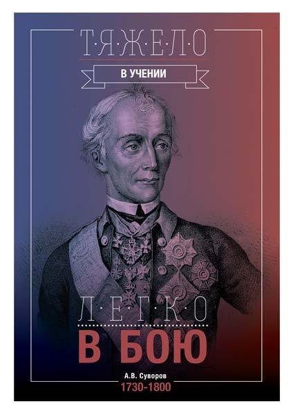 Картина Экорамка СУВОРОВ 2 50x70 см, Холст