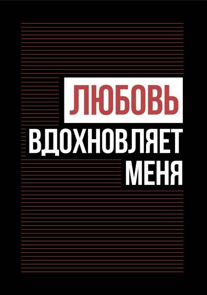 Картина Экорамка ЛЮБОВЬ 1 50x70 см, Холст