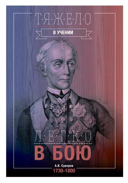 Картина Экорамка СУВОРОВ 2 50x70 см, МДФ