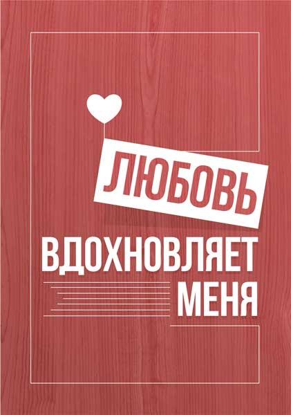 Картина Экорамка ЛЮБОВЬ 2 50x70 см, МДФ
