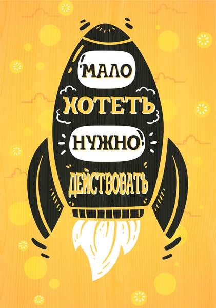 Картина Экорамка РАКЕТА 30x40 см, МДФME-105-365Картина на МДФ производится под брендом Экорамка на Российском предприятии, оснащенном самыми современными производственными линиями. При изготовлении картин используются современные экосольвентные краски InkTec пр-во Корея (это позволяет безбоязненно проводить до 10 000 циклов влажной уборки без ущерба картинам. Краски абсолютно безвредны для здоровья). В качестве основы для печати этой картины используется МДФ плита, которая является экологичным материалом, в котором не используются фенольные смолы в качестве связующего. Картина на МДФ – стильный и оригинальный способ украшения интерьеров квартир и кафе, ресторанов и офисных помещений. Отличительной особенностью картин на МДФ является прочность и долговечность изделия. Этот товар пришел на наш рынок из США, где картины и таблички на МДФ уже стали частью американского стиля жизни.