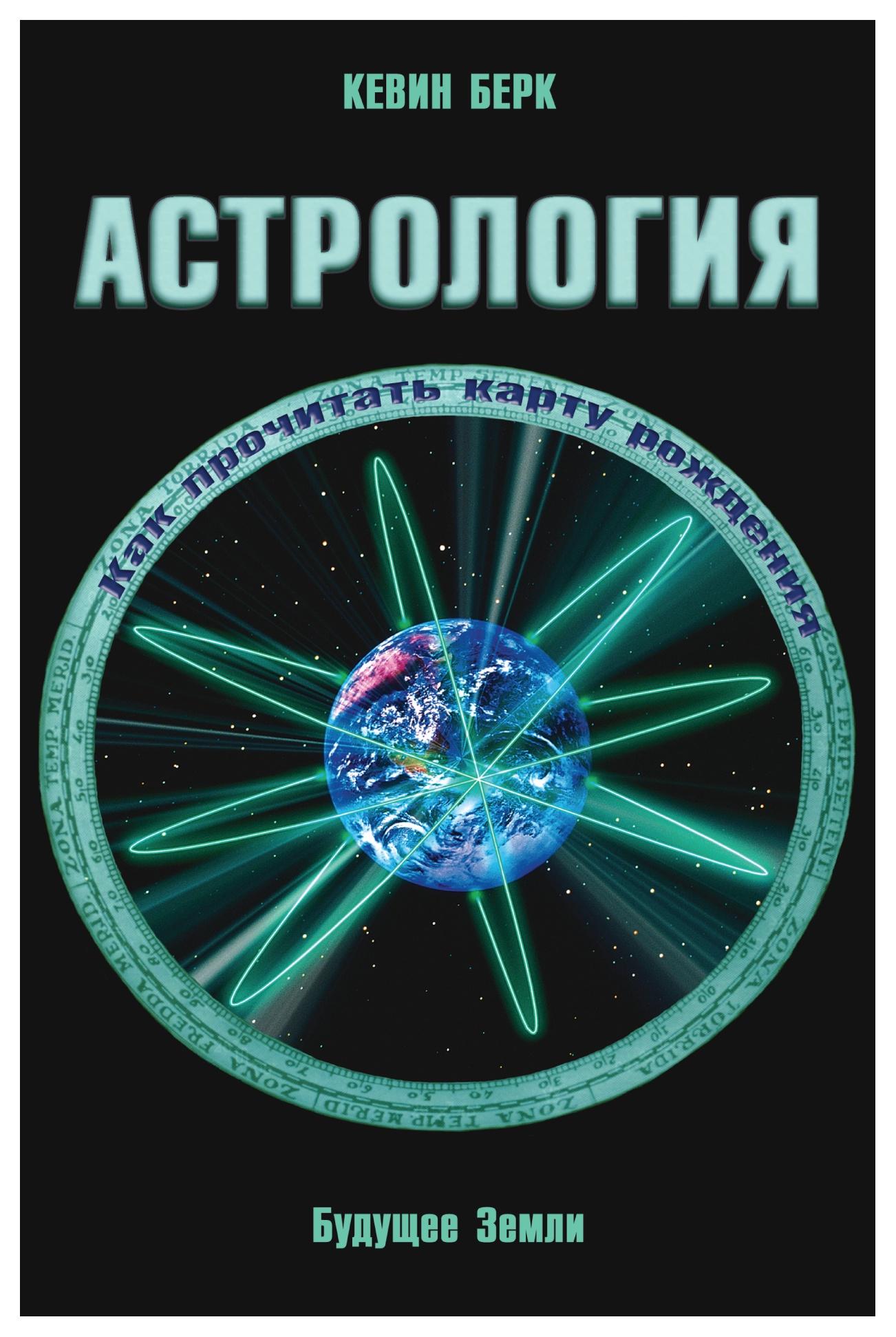 Кевин Берк Астрология. Как прочитать карту рождения берк к астрология как прочитать карту рождения