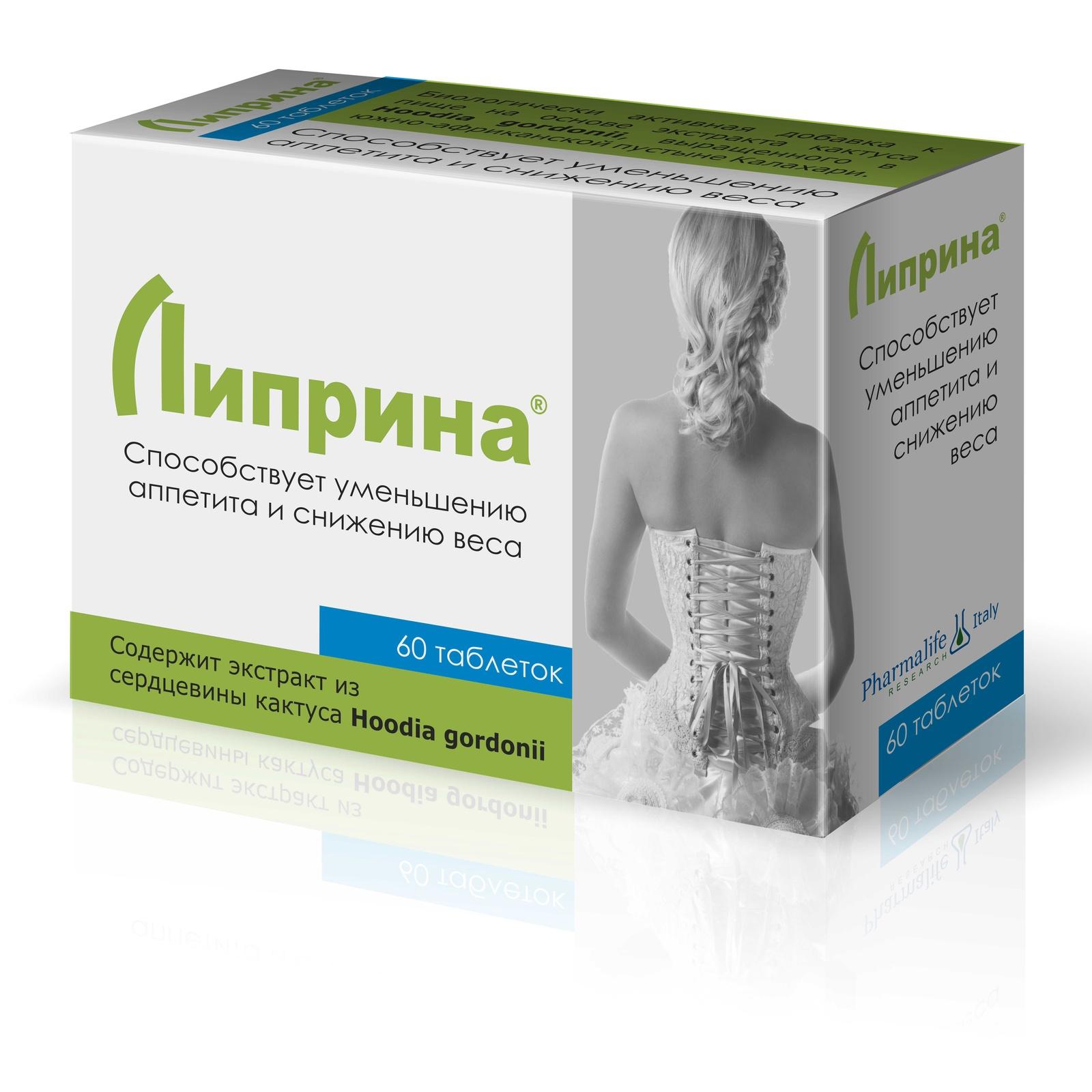 Комплекс лекарств для похудения