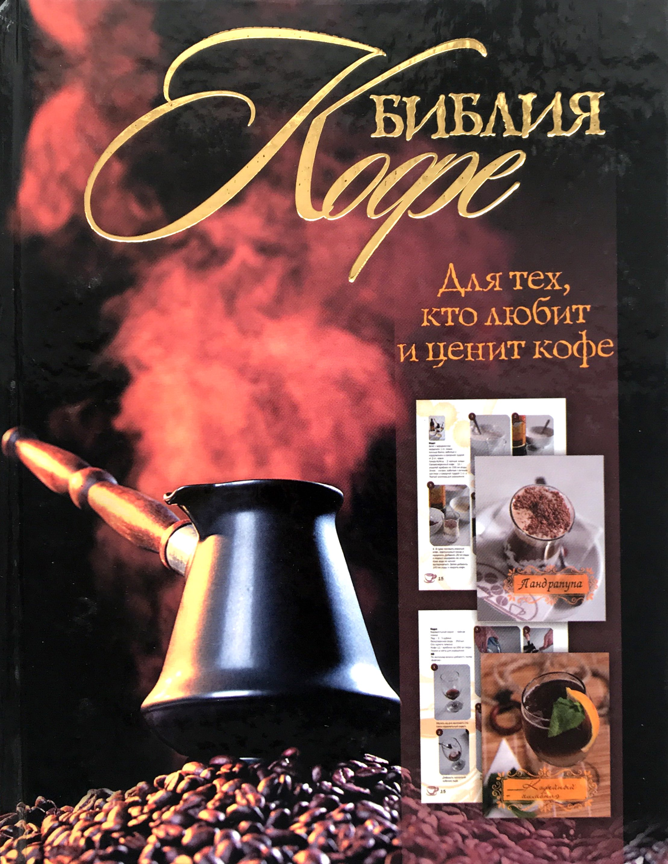 А.Бузмаков , И.Васильчикова Библия кофе