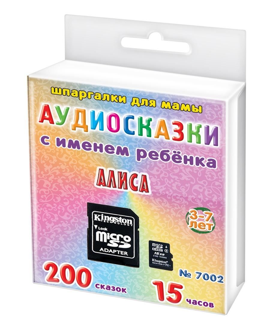Шпаргалки для мамы 200 аудио сказок с именем ребенка. Алиса 3-7 лет (аудиокнига на MicroSD)