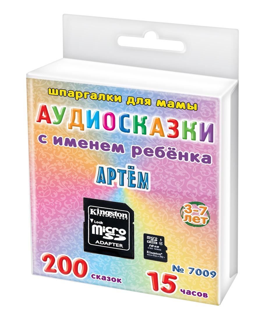 Шпаргалки для мамы 200 аудио сказок с именем ребенка. Артем 3-7 лет (аудиокнига на MicroSD)